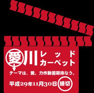 愛川レッドカーペット